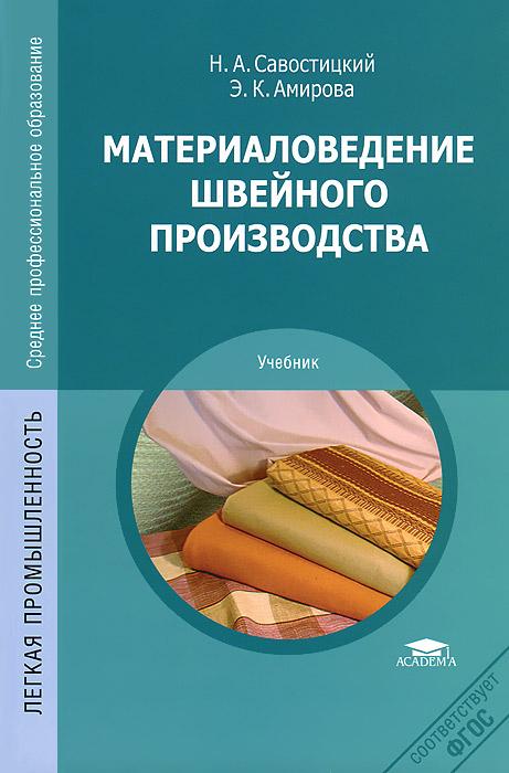 обложка учебника